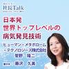 『日本発世界トップレベルの病気発見技術』(ヒューマン・メタボローム・テクノロジーズ株式会社)| 藤沢久美の社長Talk