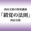 西田文郎の特別講演「錯覚の法則」
