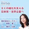 『ECの進化を支える日本発・世界企業へ』(株式会社ロックオン)| 藤沢久美の社長Talk