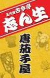 NHK落語名人選 五代目古今亭志ん生「唐茄子屋」