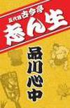 NHK落語シリーズ 五代目古今亭志ん生「品川心中」
