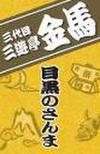 NHK落語シリーズ 三代目三遊亭金馬「目黒のさんま」