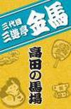 NHK落語シリーズ 三代目三遊亭金馬「高田の馬場」