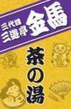 NHK落語シリーズ 三代目三遊亭金馬「茶の湯」
