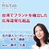 台湾でブランドを確立した北海道発化粧品(株式会社北の達人コーポレーション)  藤沢久美の社長Talk