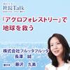 「アグロフォレストリー」で地球を救う(株式会社フルッタフルッタ) | 藤沢久美の社長Talk