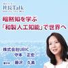 暗黙知を学ぶ「和製人工知能」で世界へ(株式会社UBIC) | 藤沢久美の社長Talk