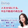 人を大切にする、中古不動産の再生屋(株式会社ムゲンエステート) | 藤沢久美の社長Talk