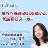 世界へ挑戦・進化を続ける、老舗容器メーカー(竹本容器株式会社) | 藤沢久美の社長Talk