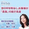 世の中を明るく、お客様が「貴族」の焼き鳥屋(株式会社鳥貴族) | 藤沢久美の社長Talk