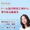 ドーム型の野菜工場から、夢のある農業を(株式会社グランパ) | 藤沢久美の社長Talk