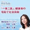 「一食二医」、健康食の宅配で社会貢献(株式会社ファンデリー) | 藤沢久美の社長Talk