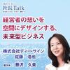 経営者の想いを空間にデザインする、未来型ビジネス(株式会社ディー・サイン) | 藤沢久美の社長Talk