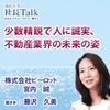 少数精鋭で人に誠実、不動産業界の未来の姿(株式会社ビーロット) | 藤沢久美の社長Talk