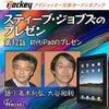スティーブ・ジョブズのプレゼン第12話 初代iPadのプレゼン