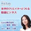 世界のクリエイターとつくる動画ビジネス(Crevo株式会社) | 藤沢久美の社長Talk
