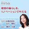 理想の暮らしを、リノベーションで叶える(リノベる株式会社) | 藤沢久美の社長Talk