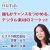 誰もがチャンスをつかめる、デジタル素材のマーケット(ピクスタ株式会社) | 藤沢久美の社長Talk