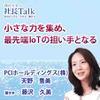 小さな力を集め、最先端IoTの担い手となる(PCIホールディングス株式会社) | 藤沢久美の社長Talk