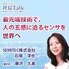 最先端技術で、人の五感に迫るセンサを世界へ(SEMITEC株式会社) | 藤沢久美の社長Talk