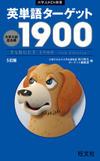 英単語ターゲット1900[5訂版]【分割版】 Part1常に試験に出る基本単語800