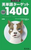 英単語ターゲット1400[4訂版]【全Partフルセット】