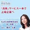 「車の「きれい」を追求しつづけ、上場企業へ(KeePer技研株式会社) | 藤沢久美の社長Talk