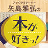 矢島雅弘の「本が好きっ!」(特集「無戸籍の日本人」著者・井戸まさえさん」