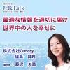 最適な情報を適切に届け、世界中の人を幸せに(株式会社Gunosy) | 藤沢久美の社長Talk