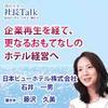 企業再生を経て、更なるおもてなしのホテル経営へ(日本ビューホテル株式会社) | 藤沢久美の社長Talk