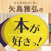 矢島雅弘の「本が好きっ!」(特集『売らずに売る技術 高級ブランドに学ぶ安売りせずに売る秘密』著者・小山田裕哉さん)