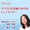 クラウド化支援における、トップランナー(株式会社テラスカイ) | 藤沢久美の社長Talk