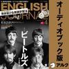 ENGLISH JOURNAL(イングリッシュジャーナル)2016年4月号