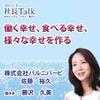 働く幸せ、食べる幸せ、様々な幸せを作る(株式会社バルニバービ) | 藤沢久美の社長Talk