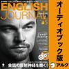 ENGLISH JOURNAL(イングリッシュジャーナル)2016年5月号
