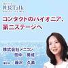 コンタクトのパイオニア、第二ステージへ(株式会社メニコン) | 藤沢久美の社長Talk