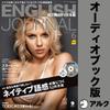 ENGLISH JOURNAL(イングリッシュジャーナル)2016年6月号