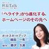 「ペライチ」から進化する、ホームページのその先へ(株式会社ホットスタートアップ) | 藤沢久美の社長Talk