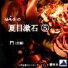 【朗読】wisの夏目漱石5「門(全)」