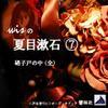 【朗読】wisの夏目漱石7「硝子戸の中(全)」