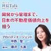 開発から管理まで、日本の不動産価値向上を担う(プロパティエージェント株式会社) | 藤沢久美の社長Talk