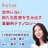 世界にない新たな医療を生み出す、革新的テクノロジー(CYBERDYNE株式会社) | 藤沢久美の社長Talk