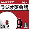 NHK「ラジオ英会話」2016.09月号 (上)