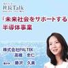 未来社会をサポートする半導体事業(株式会社PALTEK)   藤沢久美の社長Talk