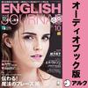 ENGLISH JOURNAL(イングリッシュジャーナル)2016年10月号