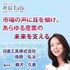 市場の声に耳を傾け、あらゆる産業の未来を支える(日進工具株式会社) | 藤沢久美の社長Talk