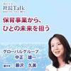保育事業から、ひとの未来を担う(株式会社グローバルグループ) | 藤沢久美の社長Talk