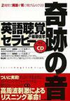 奇跡の音 英語聴覚セラピー 5/6 Scene4 滞在2日目[観光]