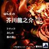 【朗読】wisの芥川龍之介03「トロッコ/おしの/春の夜」