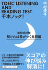 TOEIC(R)LISTENING AND READING TEST 千本ノック!新形式対策 解ければ差がつく良問編